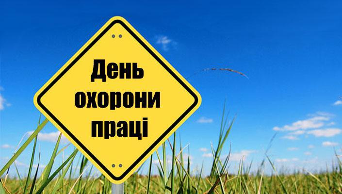 На Полтавщині відзначатимуть День охорони праці