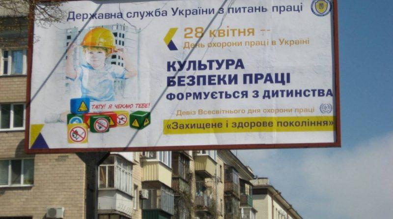 У Полтаві розміщені білборди, присвячені Дню охорони праці